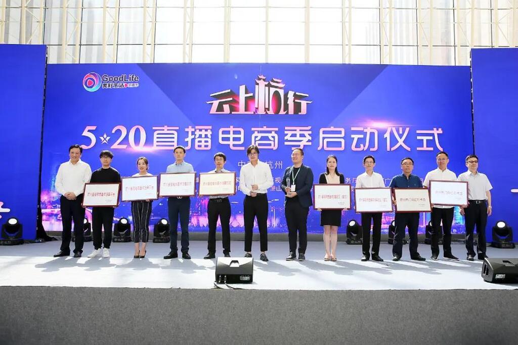 杭州直播电商重点培育机构颁奖现场